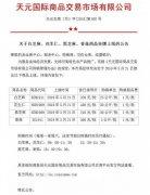 天元农商白芝麻花生仁等品种上线公告