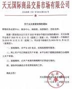 关于天元农商2020年的元旦放假安排的通知