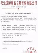 关于天元农商花生仁2005、黑芝麻2005商品挂牌上线的公告